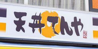【店舗一覧も】てんやで密かに狂気の価格破壊が進行中!クラフトビールと天ぷらのコスパがヤバすぎる!! | ロケットニュース24