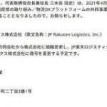 日本郵政と楽天の物流新会社「JP楽天ロジスティクス株式会社」設立 – ITmedia