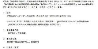 日本郵政と楽天の物流新会社「JP楽天ロジスティクス株式会社」設立 - ITmedia