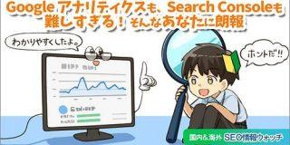 新ツールSearch Console Insights登場! コンテンツパフォーマンスを超わかりやすく表示【SEO情報まとめ】 | Web担当者Forum