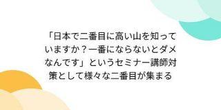 「日本で二番目に高い山を知っていますか?一番にならないとダメなんです」というセミナー講師対策として様々な二番目が集まる - Togetter