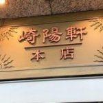 崎陽軒本店の「寿司ランチ」が超最高!シウマイ食べ放題、アイスも食べ放題で天国まで一直線!横浜『亜利巴巴(アリババ)』 | ロケットニュース24