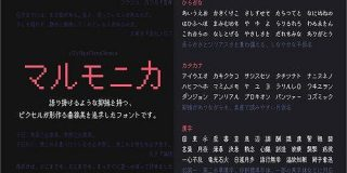 ピクセルフォントが大好物な人に!第1・第2水準漢字まで収録された商用無料のフリーフォント -マルモニカ | コリス