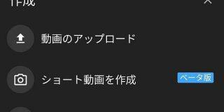 TikTokのような「YouTubeショート」(β)、日本でも作成可能に - ITmedia