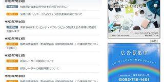 気象庁、Web広告を再開 2021年度の収入は800万円の見込み - ITmedia