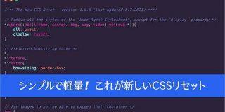新しいCSSリセットはシンプルで軽量!CSSの新しい機能を使用したCSSリセット -The New CSS Reset | コリス