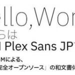 和文フリーフォント『IBM Plex Sans JP』リリース!「ウェイトがあっても潰れない」「フトコロが広い」既存フォントとの比較も – Togetter