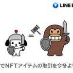 「ヤフオク!」でNFTアイテムの取引が可能に 基盤は「LINE Blockchain」 – ITmedia