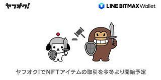 「ヤフオク!」でNFTアイテムの取引が可能に 基盤は「LINE Blockchain」 - ITmedia