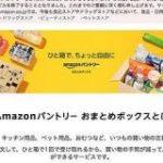 「Amazonパントリー」8月にサービス終了 米国に続き – ITmedia