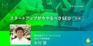 【後編】サイバーエージェント・木村賢が徹底解説!「スタートアップが今やるべきSEO最新版」【ビタミンゼミレポート#09】 | Marketing Native