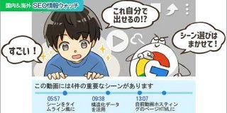 動画SEO:グーグル検索で動画の重要なシーンをタイムライン風に表示するには【SEO情報まとめ】 | Web担当者Forum