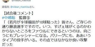 オリ中嶋聡監督「皆さんご存じの通り藤浪選手ですので、いつすげぇ球がくるのかわからない」: なんじぇいスタジアム