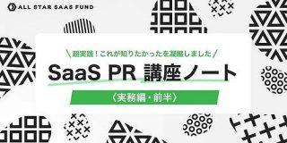 SaaS PR・広報実務のポイント:担当者の心がけ、取材対応、プレスリリースの配信について ALL STAR SAAS