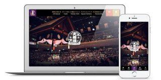 史上初、大相撲の公式ファンクラブ開設 年33万円の「横綱」コースも - ITmedia