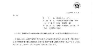 日本の製粉大手に「前例ない」大規模攻撃 大量データ暗号化 起動不能、バックアップもダメで「復旧困難」 - ITmedia