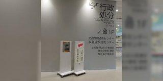 神奈川県運転免許センター、神奈川県警なのにめちゃくちゃ綺麗な建物になってた 縁起悪い文字がスタイリッシュに書いてある以外は - Togetter
