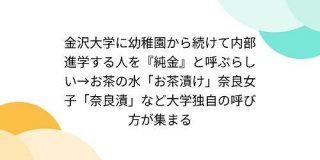 金沢大学に幼稚園から続けて内部進学する人を『純金』と呼ぶらしい→お茶の水「お茶漬け」奈良女子「奈良漬」など大学独自の呼び方が集まる - Togetter