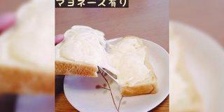 とろけるチーズにマヨネーズを混ぜてパンに乗せて焼くと究極のチーズトーストができる「どうして義務教育で教えてくれなかったんですか」 - Togetter