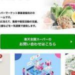 楽天、ネットスーパー運営プラットフォーム「楽天全国スーパー」を2021年内に提供へ – CNET