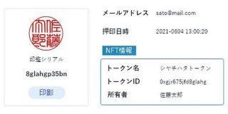 シヤチハタが日本初の「NFT印鑑」を共同開発、API連携サービスを提供予定 | TechCrunch