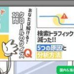 Google「リンク売るのは別に問題ないんだよ、でもね…」【SEO情報まとめ】 | Web担当者Forum