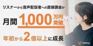 音声プラットフォーム「Voicy」でリスナーから音声配信者への直接課金が月間1000万円を突破   TechCrunch