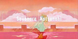 山下達郎「さよなら夏の日」 - YouTube