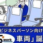新幹線「のぞみ」でWeb会議が可能に テレワーク環境を整備、10月から – ITmedia