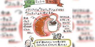 日伊通訳者マッシさんの『日本に来て一番大きく変化したこと』クロワッサンの食べ方や甘い豆の衝撃「多くのイタリア人の習慣です」 - Togetter