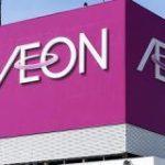 イオン、QR決済「イオンペイ」を9月に導入。「イオン経済圏」構築へ : IT速報