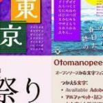 日本語フォントがGoogle Fontsに大量追加!すべてのフォントが商用利用も無料のフリーフォントです | コリス