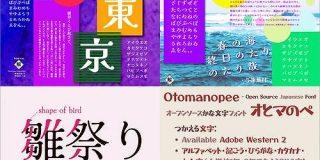 日本語フォントがGoogle Fontsに大量追加!すべてのフォントが商用利用も無料のフリーフォントです   コリス