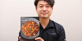「四川料理のスゴい人」これまでの全レシピ14品目の振り返り&総まとめ - メシ通