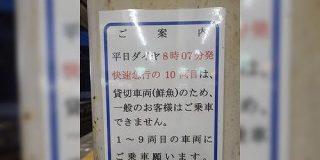 駅に貼られていた貸切車両の案内、よーく見ると乗客が『お魚』だった「数年前までは鮮魚専用列車があった」 - Togetter