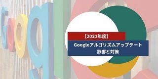 【2021年度】Googleアルゴリズムアップデート|影響と対策|Grab