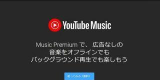 YouTube MusicとYouTubeの有料版、ユーザー数が合わせて5000万人超え - ITmedia