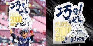 西武ライオンズとPLM、日本プロ野球界初のNFT商品を発売へ - CNET