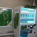 「遊び心があふれている」御茶ノ水駅でなかなかセンスの良い売り方をしている自販機を見つけてしまった – Togetter