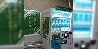 「遊び心があふれている」御茶ノ水駅でなかなかセンスの良い売り方をしている自販機を見つけてしまった - Togetter
