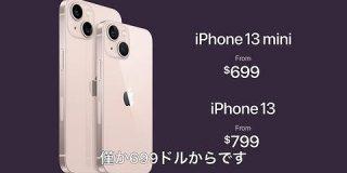 Apple、iPhone 13と13 miniを発表。イマイチか : IT速報
