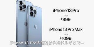 【悲報】Appleの切り札「iPhone 13 Pro、Pro Max」も微妙。進化が薄すぎる… : IT速報