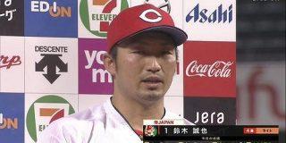 【悲報】鈴木誠也「僕が得点圏で入ると「えー!」って声が聞こえる」 : 日刊やきう速報