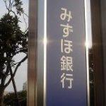 【悲報】金融庁「みずほ、もういい俺がやる」 : IT速報