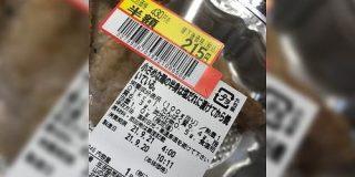 とあるスーパーに売っていたお惣菜の商品名がいかにもラノベ風でなんか素敵「鶏肉の出版は草」「ベストセラーになってそう」 - Togetter