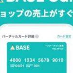 BASE、ネットショップの売上金で直接支払える「BASEカード」を提供 – CNET