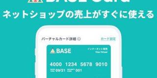 BASE、ネットショップの売上金で直接支払える「BASEカード」を提供 - CNET