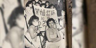 『不無場死 麗?慰蘇 卑弥呼』1981年の雑誌に掲載されたレディースの皆さんの写真がカッコイイ→「うちの叔母さんが居たチームだ!」 - Togetter