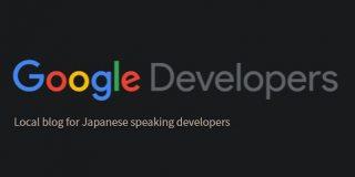 Chrome の User-Agent 文字列削減のオリジントライアルと今後の計画について|Google Developers Japan