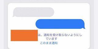 【悲報】ワイ、iOS15の集中モードのせいで仕事相手に本名がバレてしまう : IT速報